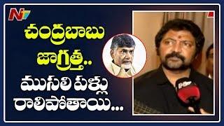 Vallabhaneni Vamsi Controversial Comments On Chandrababu   NTV