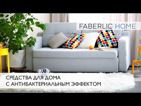 Антибактериальные средства Faberlic