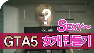 Repeat youtube video [조마문] GTA5 섹시 여캐 만들기