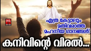 Kanivinte Viral # Christian Devotional Songs Malayalam 2019 # Superhit Christian Songs
