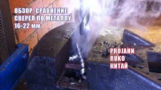 ОБЗОР, СРАВНЕНИЕ СВЕРЕЛ ПО МЕТАЛЛУ 16-22 мм