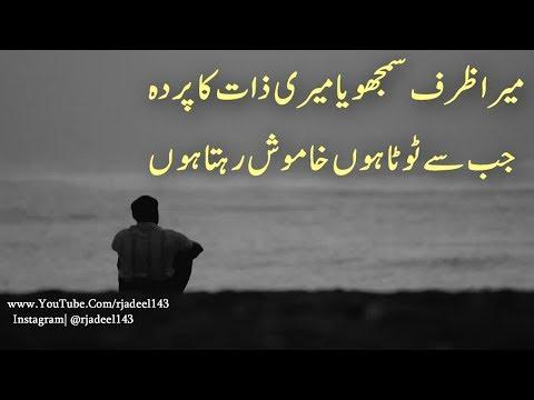 Sad Love Heart Touching Poetry || 2 Line Sad Poetry || Adeel Hassan || Best Urdu Poetry ||