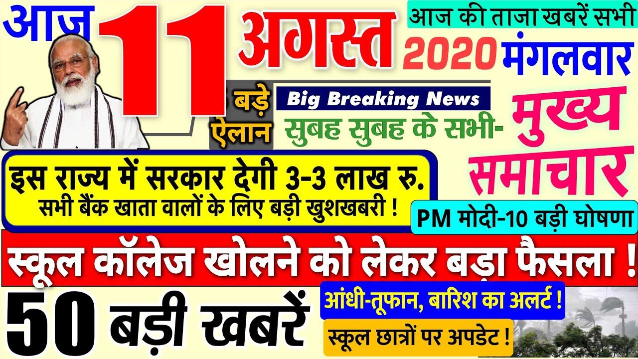 Today Breaking News ! आज 11 अगस्त 2020 के मुख्य समाचार बड़ी खबरें केरल PM Modi, Bihar, #SBI UP delhi