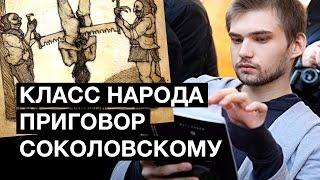 Приговор Соколовскому | Класс народа