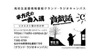 グランド・ラジオキャンパス「平方元の一曲入魂」 パラダイス銀河/光GE...