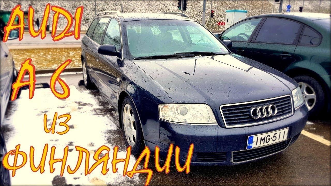 Ria. Com продажа нерастаможенных автомобилей audi в украине. Купить нерастаможенную машину ауди или узнать стоимость нерастаможенной машины audi на таможенном калькуляторе можно на. Ауді а6 с5 s-line.