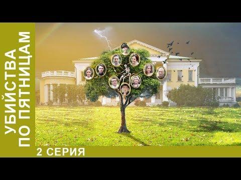 ★Убийства по пятницам★ 2 серия. ПРЕМЬЕРА 2018! Сериал. Детектив 2018! Star Media