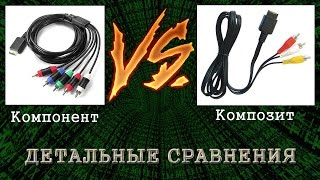 Компонент VS Композит на примере PlayStation 2 / Сравнения