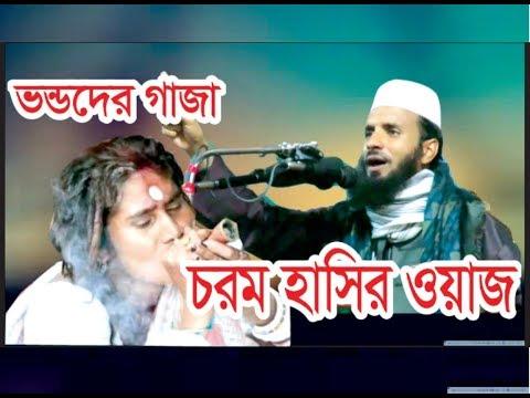 vondo pir ভন্ড পীরদের গাজা খাওয়ার ওয়াজ bangla waz 2018 abdul khalek soriotpuri | saidi waz