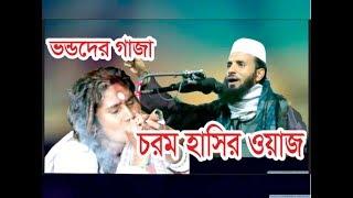 Download Video vondo pir | ভন্ড পীরদের গাজা খাওয়ার ওয়াজ | abdul khalek soriotpuri | saidi waz | rayerbagh MP3 3GP MP4
