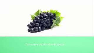 видео Виноград и полезные свойства плодов, листьев и косточек