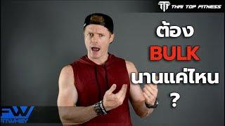 TTF EP39: ต้อง Bulk นานแค่ไหน