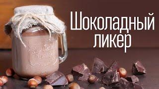 Шоколадный ликер [Cheers!   Напитки]