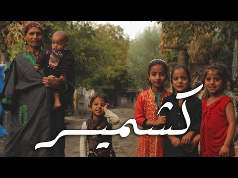 كشمير || Trip To Kashmir