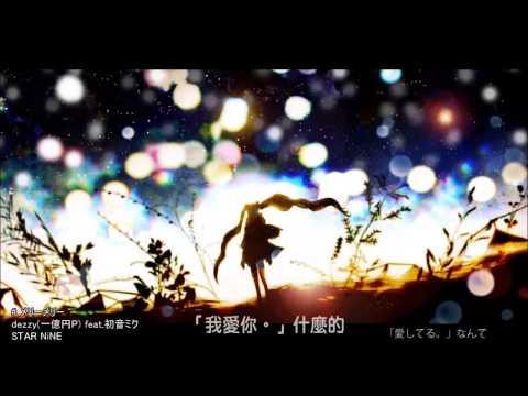 【鹿乃】メリーメリ / Merry Merry 【中文字幕】