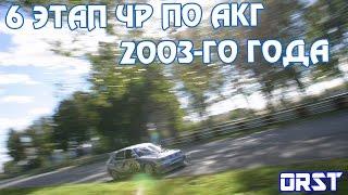 Обзор 6-го этапа ЧР по АКГ 2003-го года