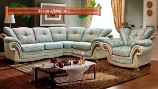 видео мебель для гостиной недорого