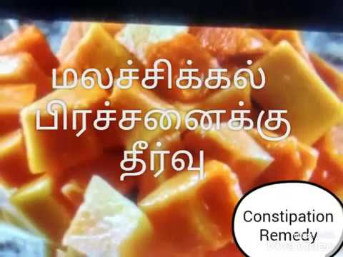Home Remedies for Constipation in Tamil malachikkal மலச்சிக்கல் சரியாக