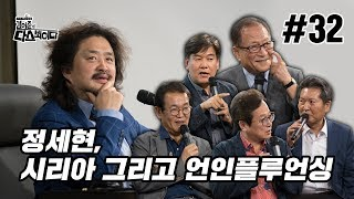김어준의 다스 뵈이다 32회 정세현, 시리아 그리고 언인플루언싱