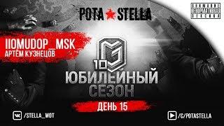 10 сезон на ГК, Абсолютный Формат | STELLA [P_BY]