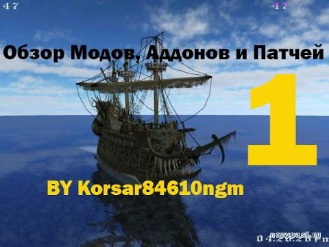 Обзор Модов, Аддонов и Патчей в игре Корсары: ГПК С.1