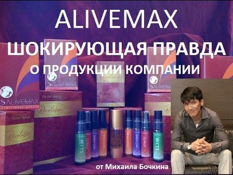 ALIVEMAX Шокирующая правда о продукции компании AliveMax