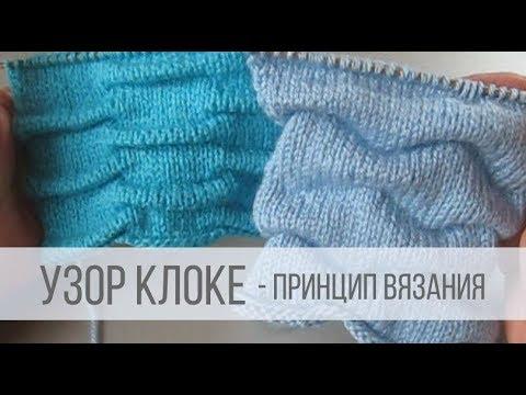 Вязание в стиле клоке спицами