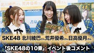 SKE48の北川綾巴さん 荒井優希さん 日高優月さんをお迎えして、「SKE48...