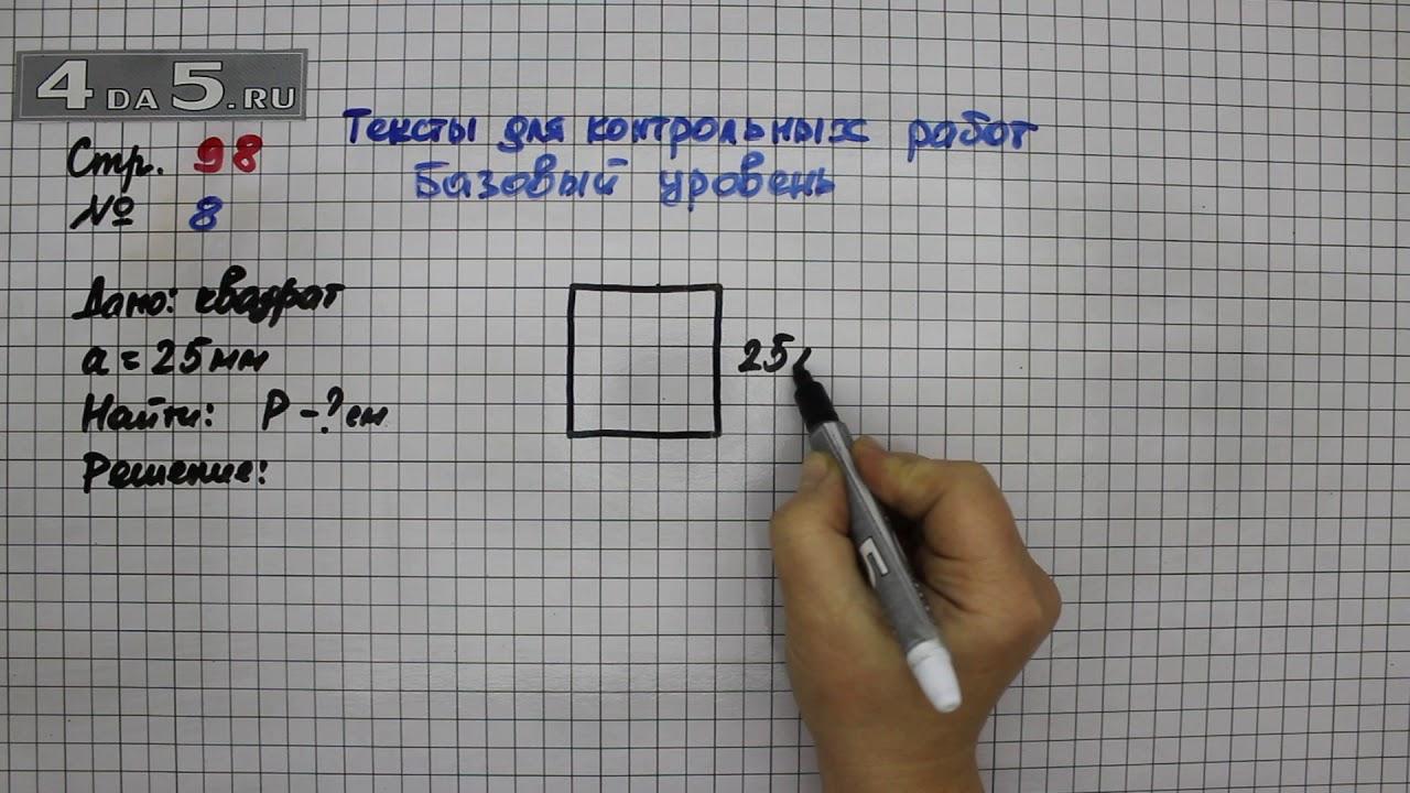 Страница Тексты для контрольных работ базовый уровень №  Страница 98 Тексты для контрольных работ базовый уровень № 8 Математика 4 класс Моро