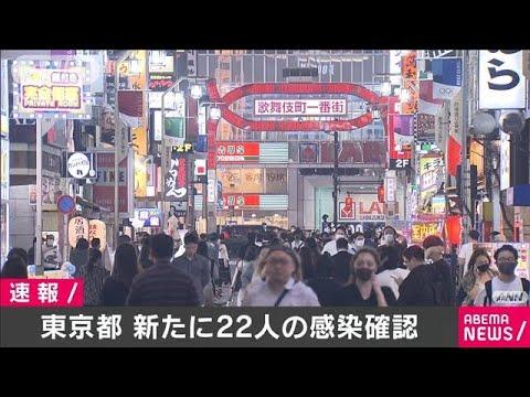 東京 感染 者 数