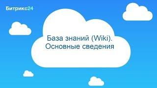 видео База знаний