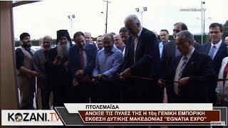 Η τελετή έναρξης της 10ης EGNATIA EXPO στην Πτολεμαϊδα