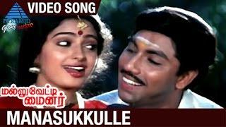 Mallu Vetti Minor Tamil Movie Songs | Manasukkulle Video Song | Sathyaraj | Seetha | Shobana