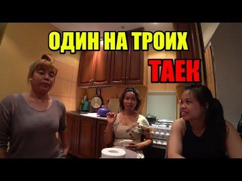 Русские с тайками на ютуб фото 671-126