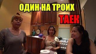 Застолье русского и 3 таек. Дегустация тайской еды, разговор