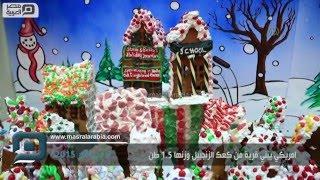 مصر العربية | امريكي يبني قرية من كعك الزنجبيل وزنها 1.5 طن
