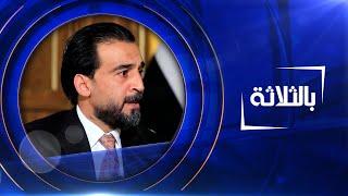 بالثلاثة  | محمد الحلبوسي- رئيس مجلس النواب العراقي