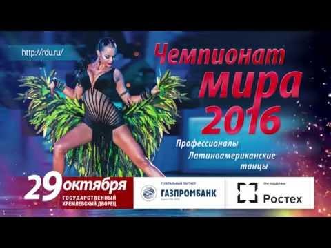 Чемпионат мира 2016 по латиноамериканским танцам среди профессионалов, 29 октября Кремль