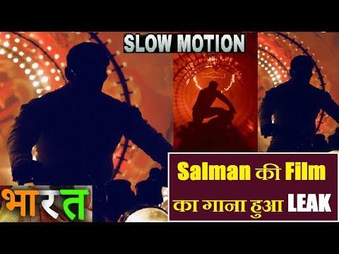 OMG! शूट होते ही Leak हुआ सलमान की फिल्म Bharat का गाना | Bharat Item Song | Slow Motion | LEAKED thumbnail