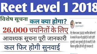 Reet level 1 latest news in Hindi 2018| रीट लेवल 1 वालों के लिए महत्वपूर्ण सूचना |