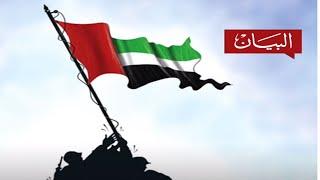 شهداء الإمارات في سماء المجد