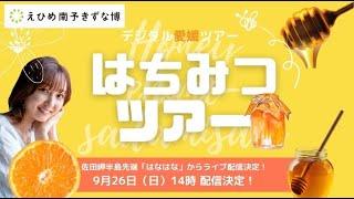 #四国旅行★佐田岬はちみつツアーデジタル愛媛ツアー《四国愛媛》