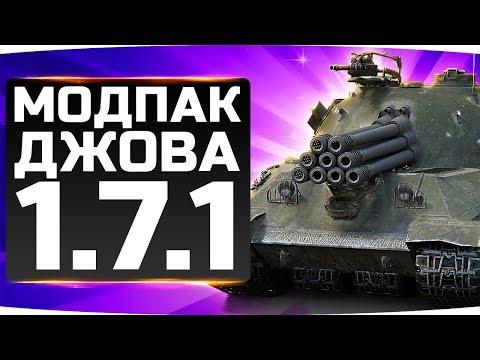 МОДПАК ДЖОВА К ПАТЧУ 1.7.1 ● Лучшие Моды Для World Of Tanks