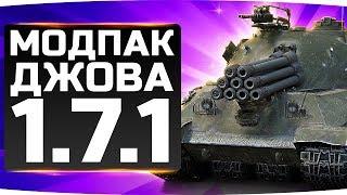 НОВЫЙ МОДПАК ДЖОВА К ПАТЧУ 1.7.1 ● Лучшие Моды Для World Of Tanks