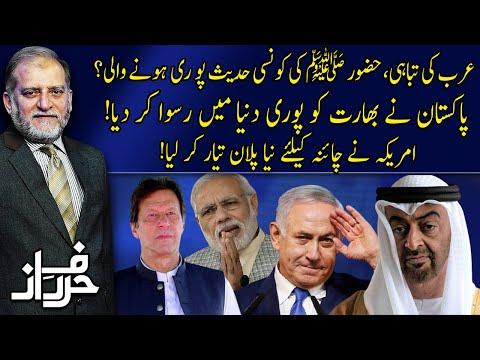 Orya Maqbool Jan Latest Talk Shows and Vlogs Videos