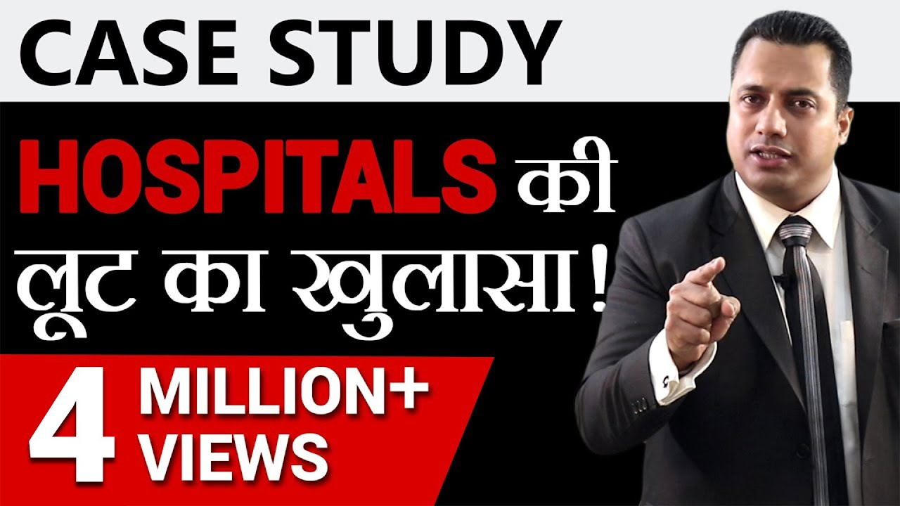 Indian Medical System की असलियत | Case Study | Dr Vivek Bindra