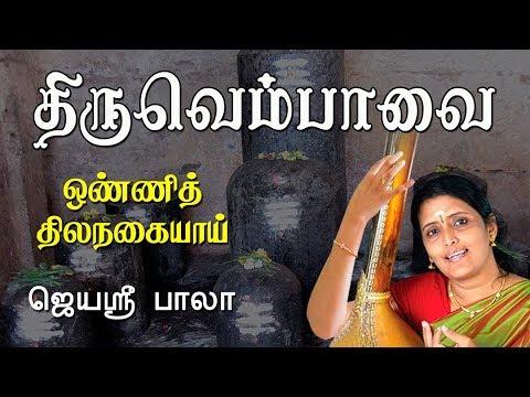 Onni Thilanagaiyaai || Thiruvempavai || Jayasribala || Tamil Lyrical Song || Vijay Musicals