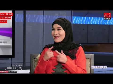 FOLLOWERS m3a Amal ESSAQR : ZAHRA AL SAHER (الحلقة كاملة - (لالة فخيتة