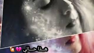 حالات واتس اب// اغاني عراقية حب حزينة تصميمي😌2020💔//اغنية هذا حالي من عرفتك ياحبيبي😴اغاني 2020 🙂