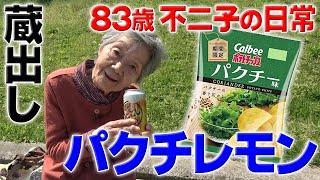 【蔵出し】パクチレモンのを紹介します。83歳YouTuber不二子の日常